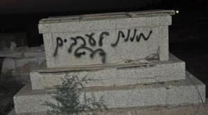 הכתובת המרוססת על המצבה בבית הקברות ביפו. צילום: team palestina