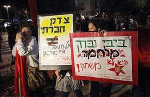 בצילום: מפגינים נושאים כרזות, אמש בתל-אביב