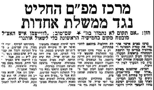 """הידיעה ב""""מעריב"""" על החלטת מפ""""ם (30.8.1984)."""